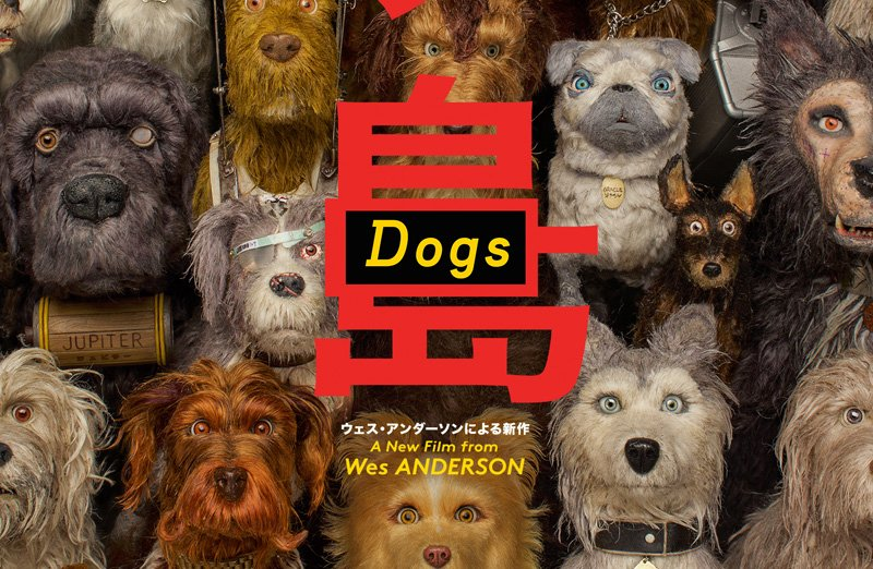 Promotional+material+for+%22Isle+of+Dogs.%22